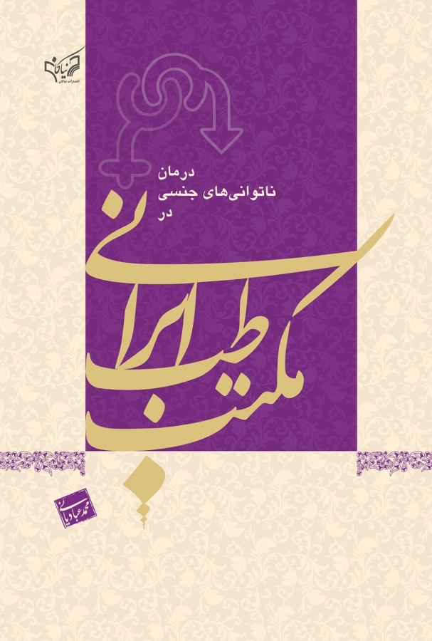 Treatment of Sexual Disabilities in Iranian Medicine